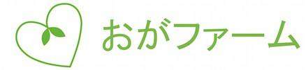 北海道栗山いちご おがファーム